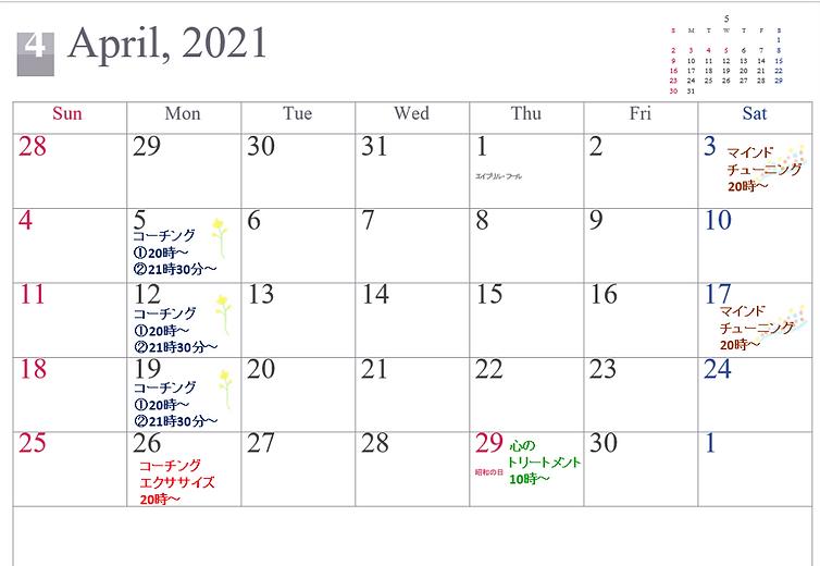 4月.png