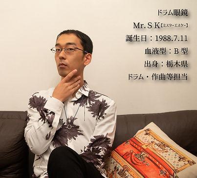 MrSKプロフ画像1.jpg