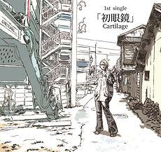 Cartilageシングル表.jpg