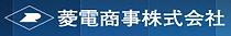 菱電商事㈱.png