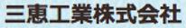 三恵工業.png
