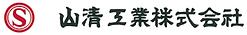 山清工業㈱.png