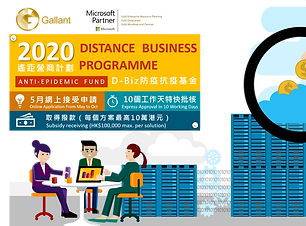 Are you ready to use Distance Business Programme (D-Biz) fund to Optimize your Business?