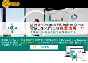 Microsoft Dynamics 365 Business Central - 免費使用一年
