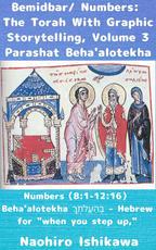Bemidbar/ Numbers: The Torah With Graphic Storytelling, Volume 3 Parashat Beha'alotekha