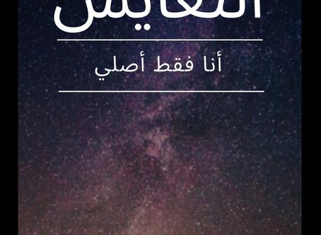共存 アラビア語