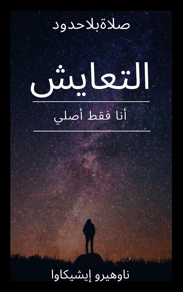 共存アラビア語.jpg