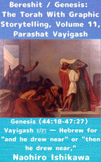 Bereshit / Genesis: The Torah With Graphic Storytelling, Volume 11, Parashat Vayigash