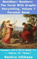 Bemidbar/ Numbers: The Torah With Graphic Storytelling, Volume 7 Parashat Balak