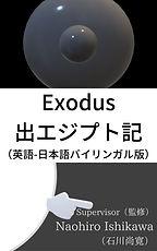バ出エジプト記.jpg
