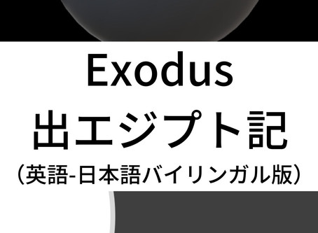 出エジプト記 EXODUS: 日本語 英語 バイリンガル版 Kindle版