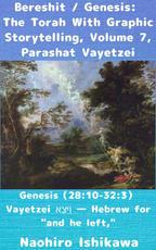 Bereshit / Genesis: The Torah With Graphic Storytelling, Volume 7, Parashat Vayetzei