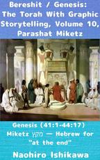 Bereshit / Genesis: The Torah With Graphic Storytelling, Volume 10, Parashat Miketz