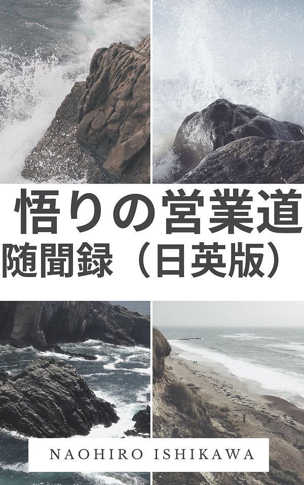 日英版悟りの営業道.jpg