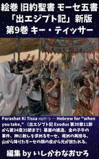 絵巻 旧約聖書 モーセ五書「出エジプト記」新版第9巻 キー・ティッサー