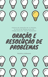 共生の祈りと問題解決(ポルトガル語版).jpg