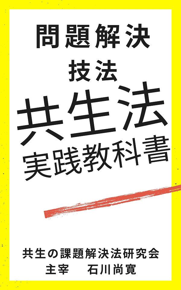 共生法 実践教科書.jpg
