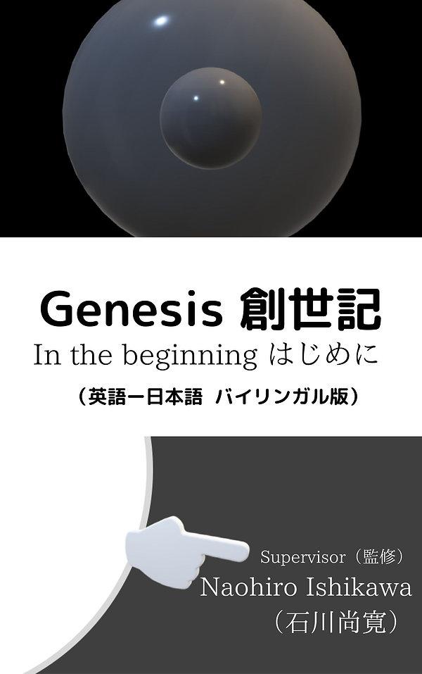 日本版表紙Genesisバイリンガル.jpg