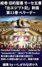 絵巻 旧約聖書 モーセ五書「出エジプト記」新版第11巻 ペクーデー