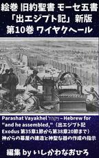 絵巻 旧約聖書 モーセ五書「出エジプト記」新版第10巻 ワイヤクヘール