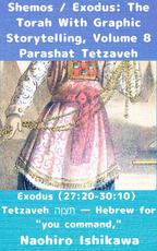 Shemos / Exodus: The Torah With Graphic Storytelling, Volume 8 Parashat Tetzaveh