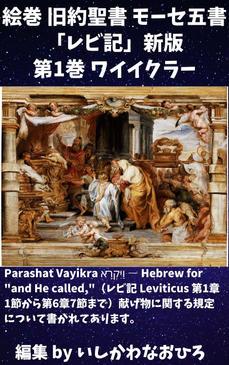 絵巻 旧約聖書 モーセ五書「レビ記」新版第1巻 ワイイクラー