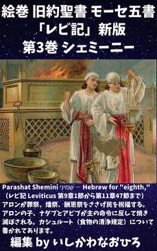 絵巻 旧約聖書 モーセ五書「レビ記」新版第3巻 シェミーニー