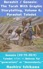 Bereshit / Genesis: The Torah With Graphic Storytelling, Volume 6, Parashat Toledot