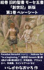 絵巻 旧約聖書 モーセ五書「創世記」新版第1巻 ベレーシート