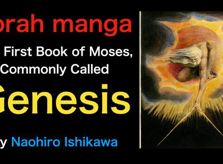 Torah manga GENESISThe First Book of Moses, Commonly Called Genesis