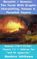 Bereshit / Genesis: The Torah With Graphic Storytelling, Volume 4, Parashat Vayera