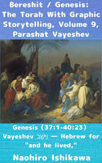 Bereshit / Genesis: The Torah With Graphic Storytelling, Volume 9, Parashat Vayeshev