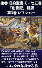 絵巻 旧約聖書 モーセ五書「創世記」新版第3巻 レフ レハー