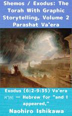 Shemos / Exodus: The Torah With Graphic Storytelling, Volume 2 Parashat Va'era
