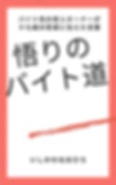 悟りの バイト道.jpg