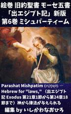 絵巻 旧約聖書 モーセ五書「出エジプト記」新版第6巻 ミシュパーティーム
