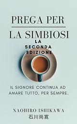 イタリア語版の共生の祈り 第2版のコピー.jpg