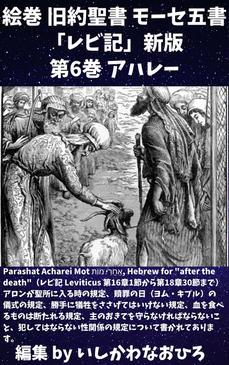 絵巻 旧約聖書 モーセ五書「レビ記」新版第6巻 アハレー