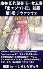 絵巻 旧約聖書 モーセ五書「出エジプト記」新版第8巻 テツァッウェ