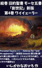 絵巻 旧約聖書 モーセ五書「創世記」新版第4巻 ワイイェーラー