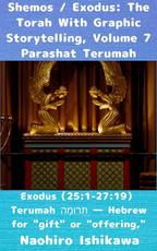 Shemos / Exodus: The Torah With Graphic Storytelling, Volume 7 Parashat Terumah