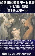 絵巻レビ記8.jpg