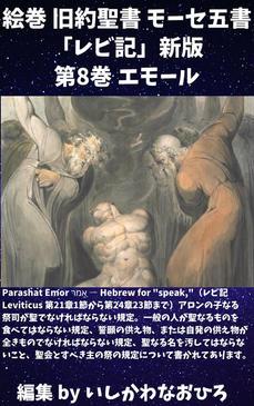 絵巻 旧約聖書 モーセ五書「レビ記」新版第8巻 エモール