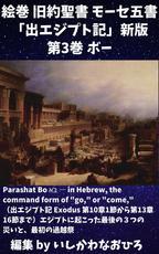 絵巻 旧約聖書 モーセ五書「出エジプト記」新版第3巻 ボー