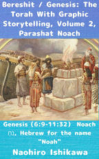 Bereshit / Genesis: The Torah With Graphic Storytelling, Volume 2, Parashat  Noach