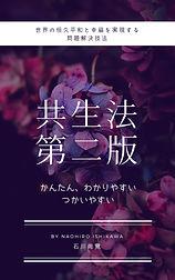 共生法(日本語版).jpg