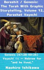 Bereshit / Genesis: The Torah With Graphic Storytelling, Volume 12, Parashat Vayechi