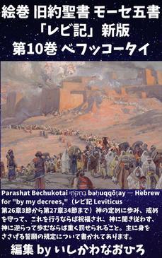 絵巻 旧約聖書 モーセ五書「レビ記」新版第10巻 ベフッコータイ