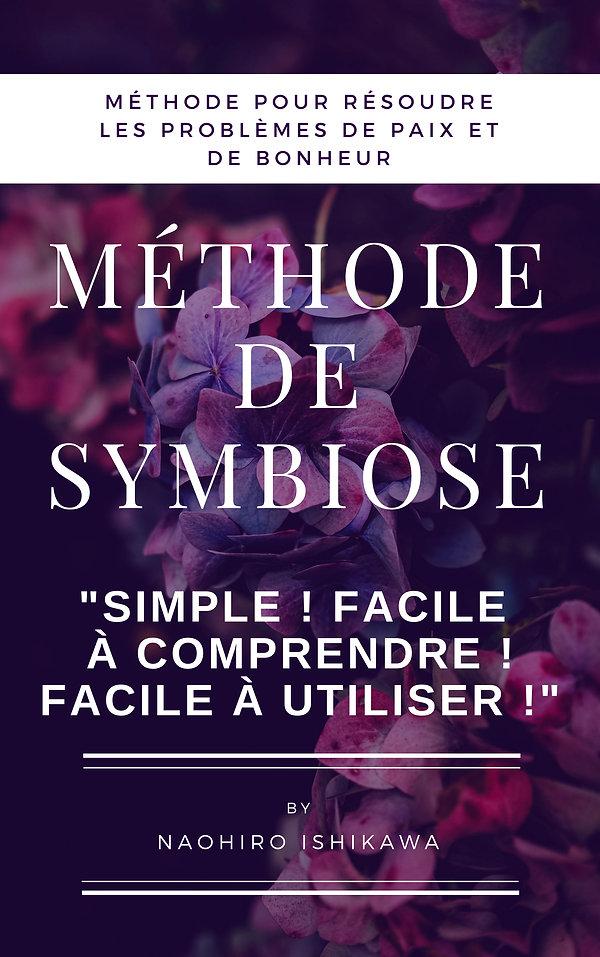 フランス語版 共生法.jpg