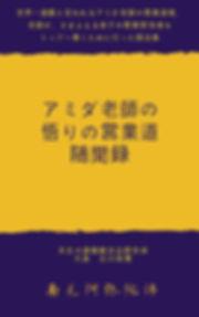 アミダ老師の悟りの営業道随聞録.jpg